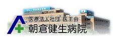 医療法人医王会 朝倉健生病院