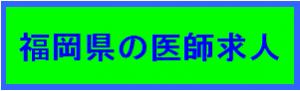 福岡県の医師求人(常勤)